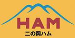 HAM|ニの岡ハム|あなたの食卓のお伴に、また、お歳暮やお中元などの贈答品として、二の岡ハムは本当の手づくりハム・ソーセージ・ベーコン・スモークを全国配送しております。
